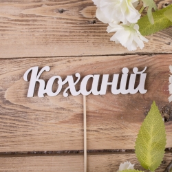 """деревянная надпись на палочке """"коханій """""""