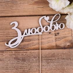 """деревянная надпись на палочке """" з любовю """""""