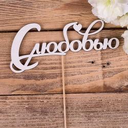 """деревянная надпись на палочке """" с любовью """""""
