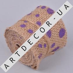 лента из мешковины в фиолетовый горошек 6 см