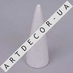 конус из пенопласта маленький 25 см