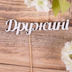 """деревянная надпись на палочке """"дружині"""""""