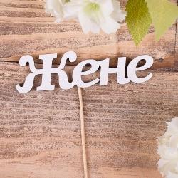 """деревянная надпись на палочке """"жене """""""