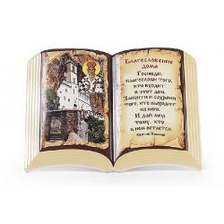 Табличка-оберег для дома в форме книги (с крючком и подставкой) 15см